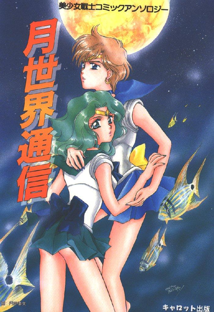 galería de Haruka y Michiru (Sailor Moon) Hm_anth_front