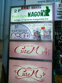 Cute M Maid Cafe at Akihabara