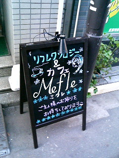 Want a little reflexology with your coffee, Mefle Maid Cafe