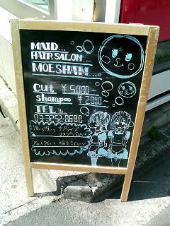 Moe-Sham hair dressing salon in Akihabara, Tokyo