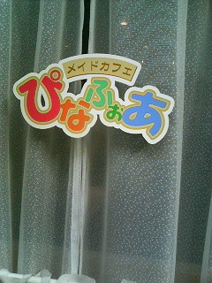 The logo of Pinafore Maid Cafe, literally within shouting distance of Akihabara Station