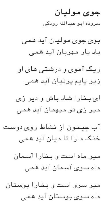 eiraj name meaning