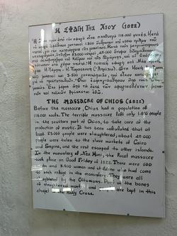 Chios, Nea Moni Monastery & Chapel of the Holy Cross