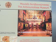 Corfu Museums