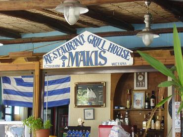 Antiparos Makis Restaurant