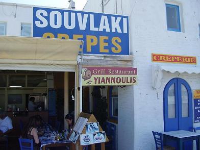 Paros, Parikia, Yiannoulis Taverna