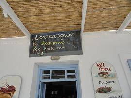 Folegandros, Karavostasis, Kalymnios Taverne