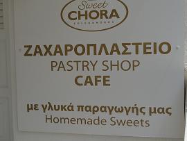 Folegandros, Chora, Sweet Chora