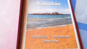 Kalathas beach, Crete, Kreta