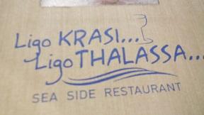 Ligo Krasi Ligo Thalassi - Almyrida, Crete, Kreta