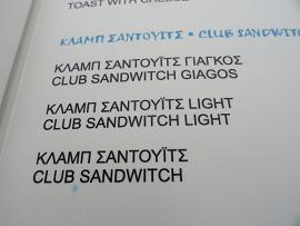 Milos, Restaurant Yankos in Adamas