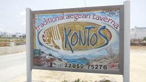 Taverna Kontos - Mikri Vigla, Naxos