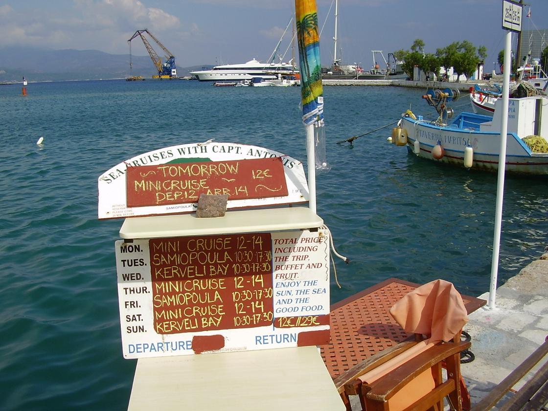 Samos excursions, Samiopoula